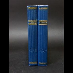 Маршак Самуил - С.Маршак. Стихи, сказки, переводы (комплект из 2 книг)