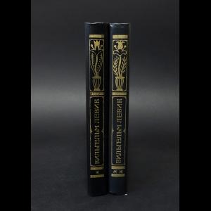 Левик Вильгельм - Вильгельм Левик. Избранные переводы (комплект из 2 книг)