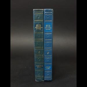 Авторский коллектив - Мастера русского стихотворного перевода (Комплект в 2 томах)