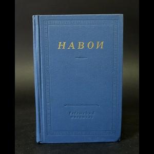 Навои Алишер - Навои Стихотворения и поэмы
