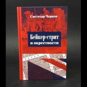 Чернов Светозар - Бейкер-стрит и окрестности