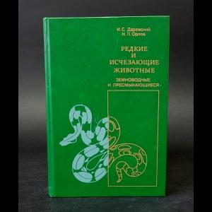 Даревский И., Орлов Н. - Редкие и исчезающие животные. Земноводные и пресмыкающие