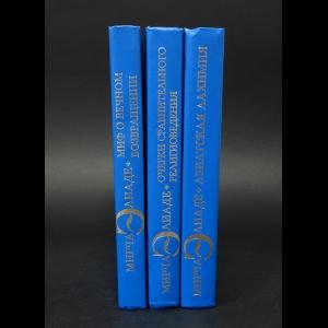 Элиаде Мирча - Мирча Элиаде Избранные произведения (Комплект из 3 книг)