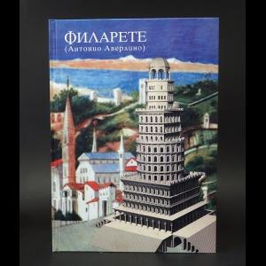 Филарете (Антонио Аверлино) - Трактат об архитектуре