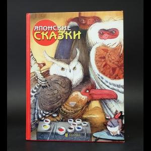 Авторский коллектив - Японские сказки