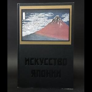 Николаева Н.С. - Искусство Японии с древности до начала XIX века