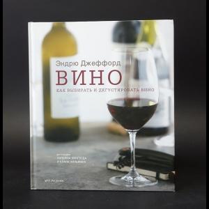 Джеффорд Эндрю - Вино. Как выбирать и дегустировать вино