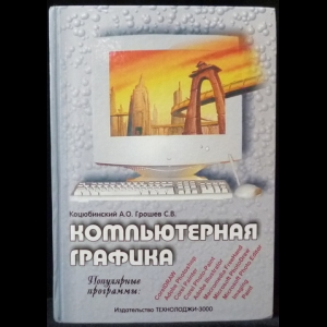 Коцюбинский А. О., Грошев С. В. - Компьютерная графика