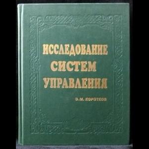 Коротков Э.М. - Исследование систем управления