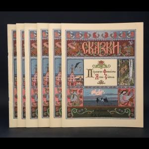 Авторский коллектив - Русские народные сказки в иллюстрациях И. Я. Билибина (комплект из 5 книг)