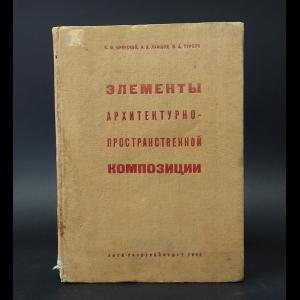Кринский В. Ф., Ламцов И. В., Туркус М. А. - Элементы архитектурно-пространственной композиции
