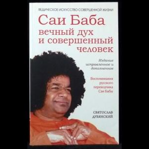 Дубянский Святослав - Саи Баба — вечный дух и совершенный человек