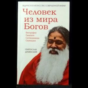 Дубянский Святослав - Человек из мира Богов. Биография Ганапати Саччидананда Свамиджи