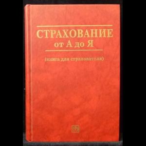 Турбина К. Е., Корчевская Л. И. - Страхование от А до Я. Книга для страхователя