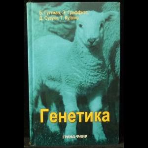 Гриффитс Энтони, Гуттман Бартон, Сузуки Дэвид - Генетика