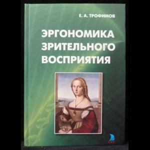 Трофимов Е.А. - Эргономика зрительного восприятия
