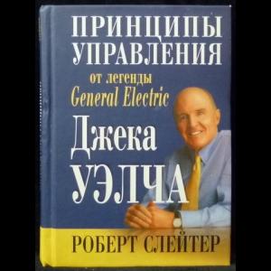 Роберт Слейтер - Принципы управления от легенды General Electric Джека Уэлча