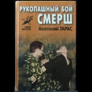 Тарас Анатолий - Рукопашный бой СМЕРШ