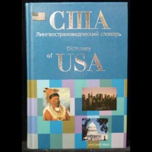 Томахин Г.Д. - Лингвострановедческий словарь США