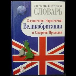 Томахин Г.Д. - Лингвострановедческий словарь: Соединенное Королевство Великобритании и Северной Ирландии
