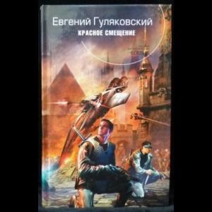 Гуляковский Евгений - Красное смещение