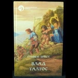Браст Стивен - Влад Талтос