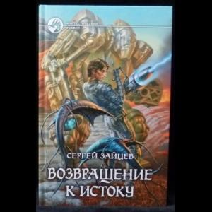 Зайцев Сергей - Возвращение к истоку