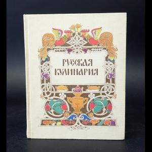 Ковалев Н.И. - Русская кулинария