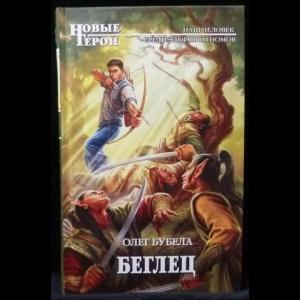Олег бубела беглец картинка