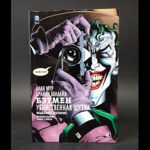Мур Алан, Болланд Брайан - Бэтмен. Убийственная шутка. Издание делюкс