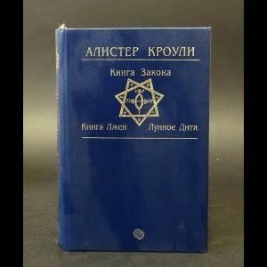Алистер Кроули - Книга Закона. Книга Лжей. Лунное дитя