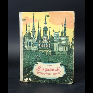 Волков Александр - Волшебник Изумрудного города