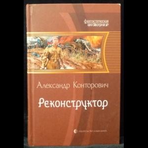 Конторович Александр - Реконструктор