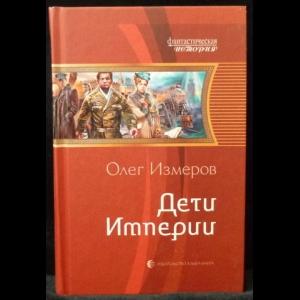 Измеров Олег - Дети империи