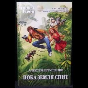 Евтушенко Алексей - Пока земля спит
