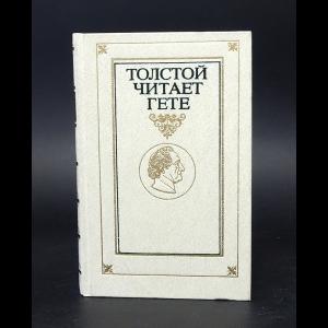 Авторский коллектив - Толстой читает Гете