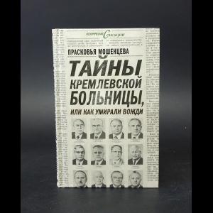 Мошенцева Прасковья - Тайны Кремлевской больницы, или как умирали вожди