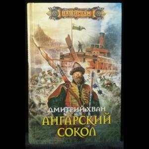 Хван Дмитрий - Ангарский Сокол