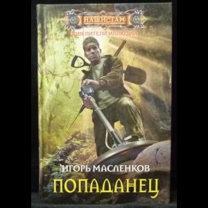 Масленков Игорь - Попаденец