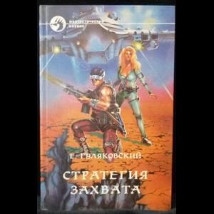 Гуляковский Евгений - Стратегия захвата