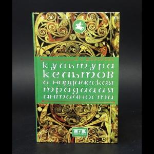 Широкова Н.С. - Культура кельтов и нордическая традиция античности