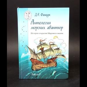 Фащук Д.Я. - Антология морских авантюр. История открытия Мирового океана. Книга 1