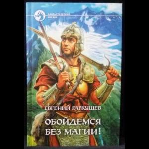Гаркушев Евгений - Обойдемся без магии