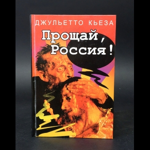 Кьеза Джульетто  - Прощай, Россия!