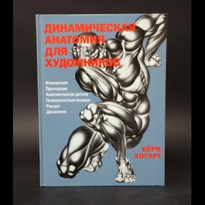 Хогарт Бёрн - Динамическая анатомия для художников