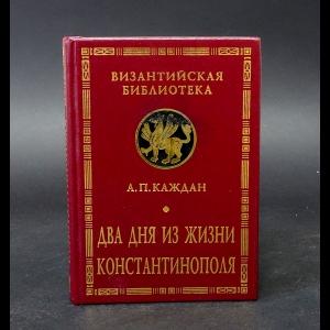 Каждан А.П. - Два дня из жизни Константинополя