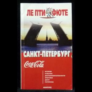 Авторский коллектив - Санкт-Петербург. Путеводитель