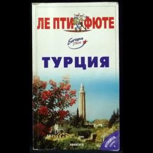 Авторский коллектив - Турция. Путеводитель