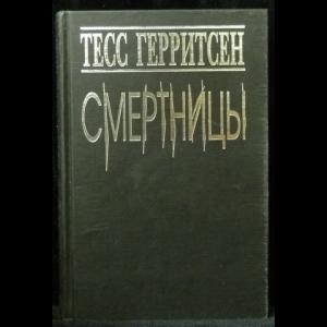 Герритсен Тесс - Смертницы