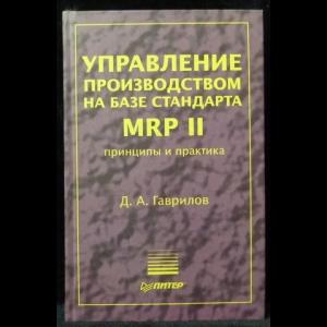 Гаврилов Д.А. - Управление производством на базе стандарта MRP II